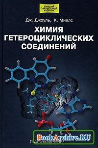 Книга Химия гетероциклических соединений