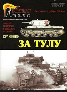 Книга Сражение за Тулу. Операции Брянского и Западного фронтов. 24 октября–16 декабря 1941 г