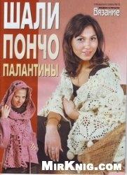 Вязание модно и просто Спецвыпуск № 10 2009 Шали,пончо,палантины