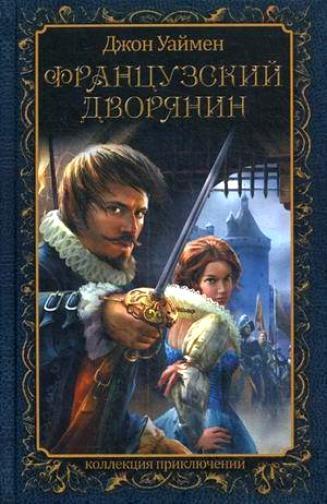Книга Французский дворянин