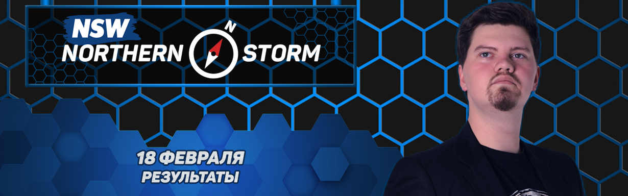 Результаты NSW Northern Storm (18/02)