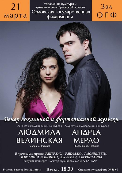 ВЕЛИНСКАЯ и МЕРЛО