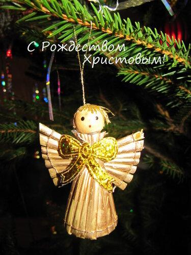 Еще один ангел с нашей елки