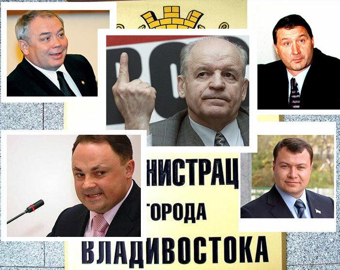 Мэры Владивостока