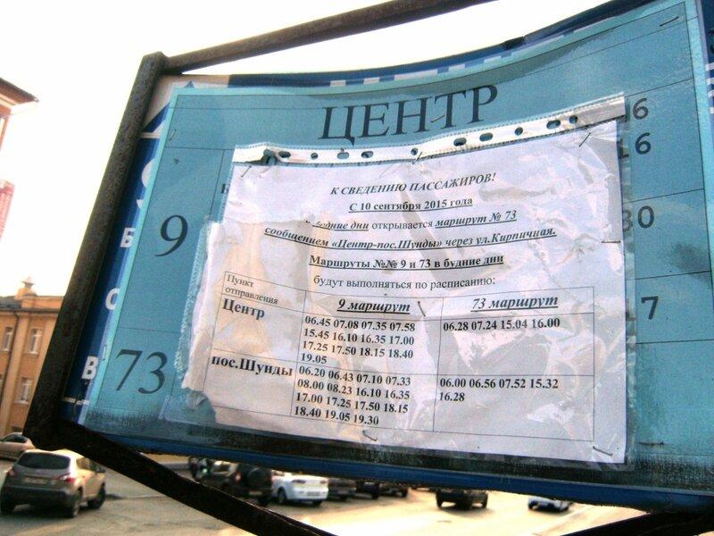 Автобус Уфа Москва Онлайн расписание Цена билета 1800р