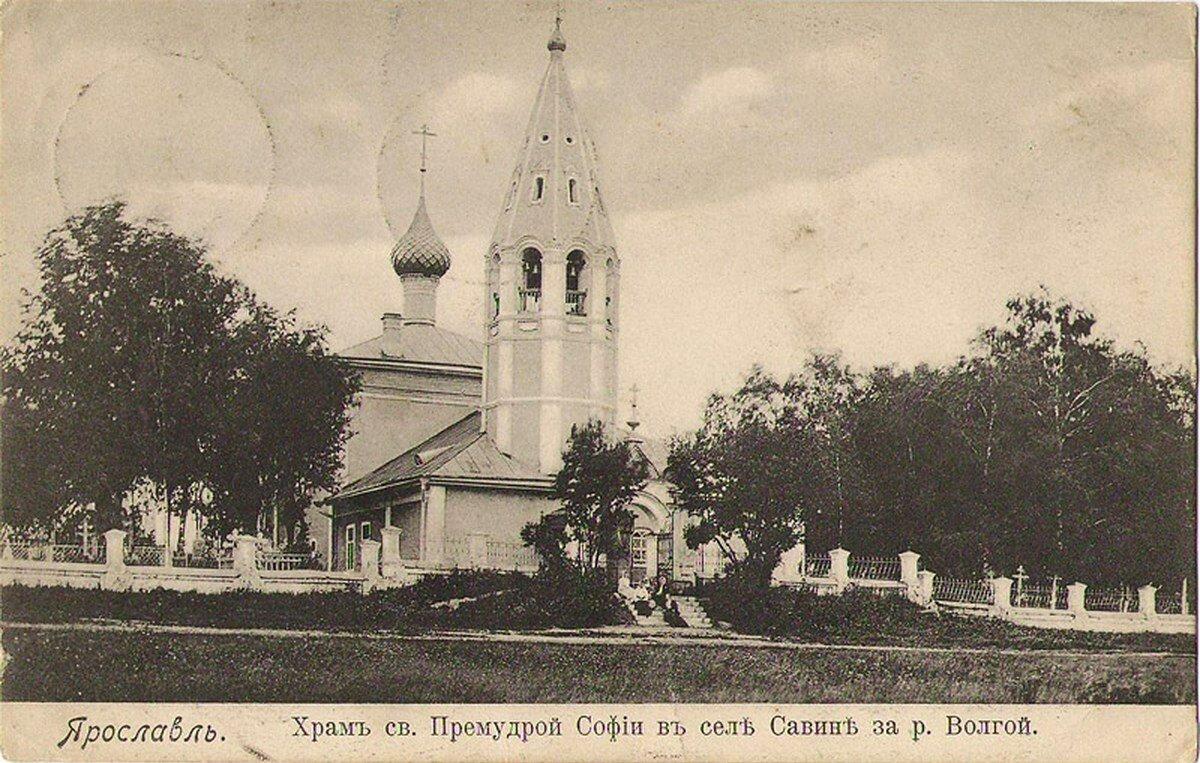 Храм св. Премудрой Софии в селе Савине за Волгой