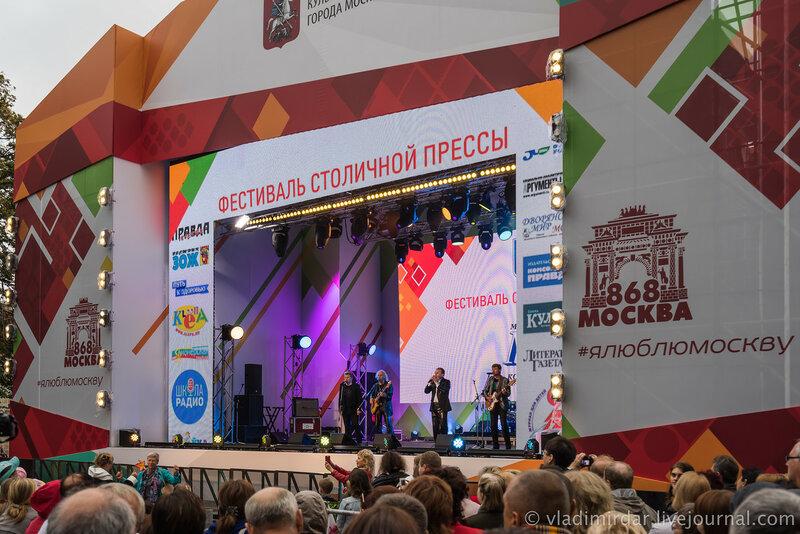 День Города. Пушкинская площадь. ВИА