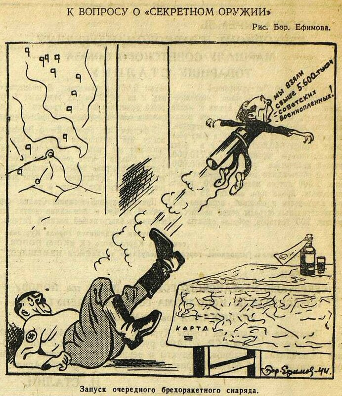 «Красная звезда», 29 июня 1944 года, Геббельс о русских, пропаганда Геббельса, идеология фашизма, цитаты Геббельса, тайны Третьего Рейха