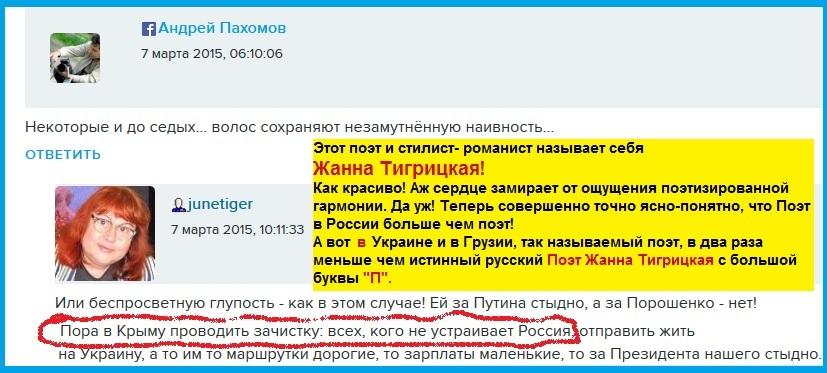 Тигрицкая Жанна и зачистки в Крыму