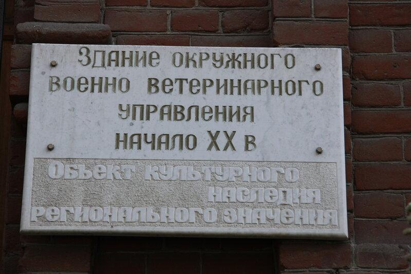Здание окружного военно-ветеринарного управления