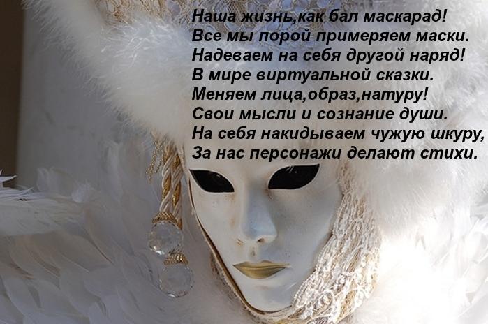 Стихи про маску на лице