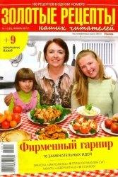 Журнал Золотые рецепты наших читателей №1 2015