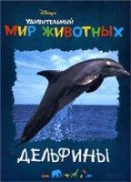 Аудиокнига Удивительный мир животных. Дельфины