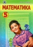 Книга Математика. 5 клас