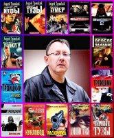 Книга Андрей Троицкий. Сборник книг (2000 – 2009) FB2 fb2 20,9Мб