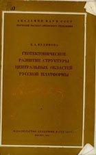 Книга Геотектоническое развитие структуры центральных областей Русской платформы