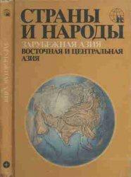 Книга Страны и народы. Зарубежная Азия. Вост. и Центр. Азия