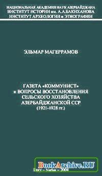 """Аудиокнига Газета """"Коммунист"""" (на азерб. языке) и вопросы восстановления сельского хозяйства Азербайджанской ССР (1921-1928 гг.)"""