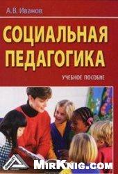 Книга Социальная педагогика