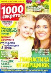 Журнал 1000 секретов №20 2013 Украина