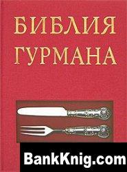 Книга Библия гурмана
