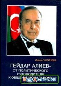 Книга Гейдар Алиев. От политического руководителя общенациональному лидеру