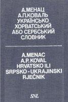 Книга Українсько-хорватський або сербський словник