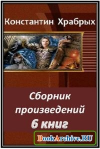 Книга Храбрых К. - Сборник произведений (6 книг)