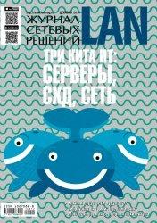 Журнал сетевых решений LAN №12 2014