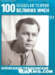 Книга Наша история. 100 Великих Имён. №91 2011 г. Александр Твардовский