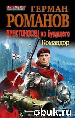 Книга Крестоносец из будущего. Командор