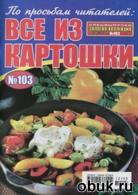 Книга Золотая коллекция рецептов наших читателей. Спецвыпуск №103 2012