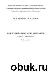 Кузнецов В.А., Дьяков И.Ф. - Конструирование и расчет автомобиля. Подвеска автомобиля