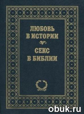 Книга Аккерман Д., Ларю Д. - Любовь в истории. Секс в Библии