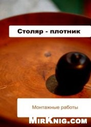 Книга Столяр-плотник. Монтажные работы