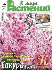 В мире растений №6 июнь 2013