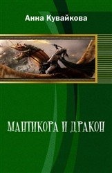 Книга Мантикора и дракон