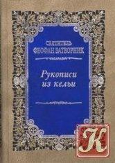 Книга Рукописи из кельи