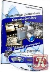 Книга Книга Параметры фотосъемки в разных жанрах. Снимаем «Love Story». Детский фотопортрет