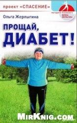 """Книга Прощай, диабет! Проект """"Спасение"""""""