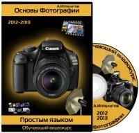 Книга Основы фотографии простым языком. Обучающий видекурс (2012-2013) видео: mp4 1341,44Мб