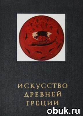 Глеб Соколов - Искусство Древней Греции (Аудиокнига)