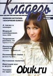Журнал Кладезь №5/2008