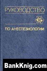 Книга Руководство по анестезиологии rtf 1,9Мб