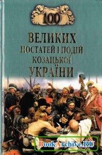 Книга 100 великих постатей і подій козацької України.