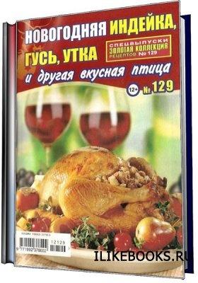 Журнал Золотая коллекция рецептов №129 (ноябрь 2012)