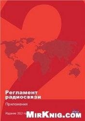 Книга Регламент радиосвязи Международного союза электросвязи. 2012 г.