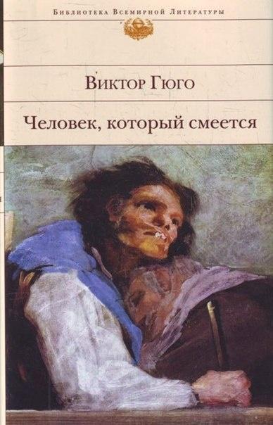 Книга Виктор Гюго Человек, который смеется