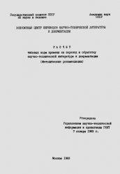 Книга Расчет типовых норм времени на перевод и обработку научно-технической литературы и документации