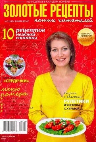 Книга Журналы: Золотые рецепты наших читателей №№1-2 (102) (январь 2014)